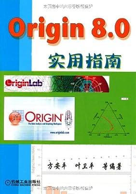 Origin8.0实用指南.pdf