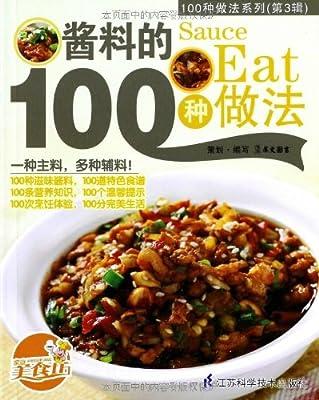 100种做法系列:酱料的100种做法.pdf