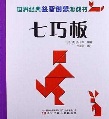 世界经典益智创想游戏书:七巧板.pdf