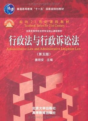 行政法与行政诉讼法.pdf