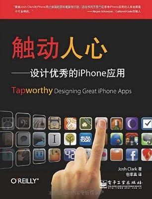 触动人心:设计优秀的iPhone应用.pdf