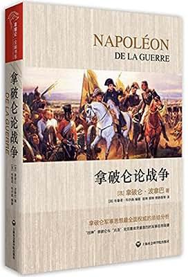 拿破仑论战争.pdf
