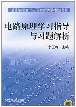 《电路原理学习指导与习题解析》