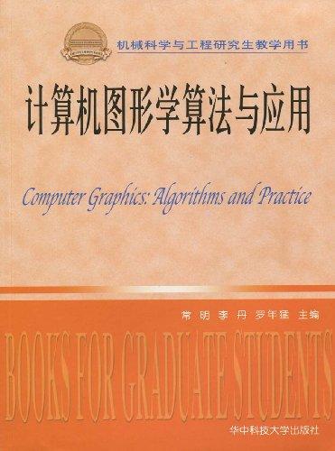 计算机图形学算法与应用