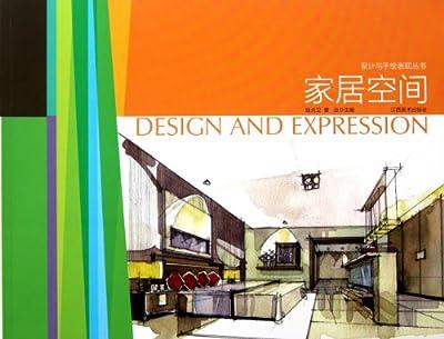 设计与手绘表现丛书:家居空间.pdf