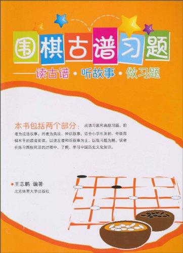 古代乐谱怎么看-王志鹏  市场价:$31.00价格:$21.70为您节省:$9.30 (7折)现在有货