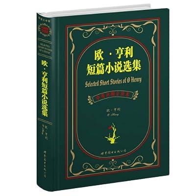 欧•亨利短篇小说选集.pdf