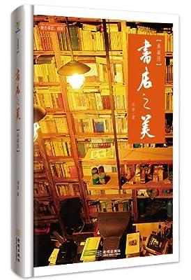 书店之美.pdf