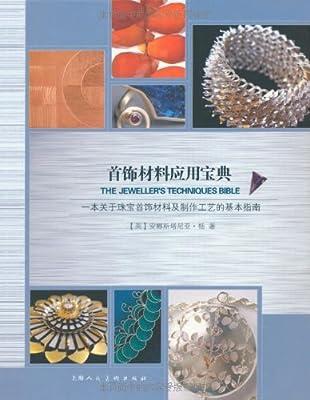 首饰材料应用宝典:一本关于珠宝首饰材料及制作工艺的基本指南.pdf