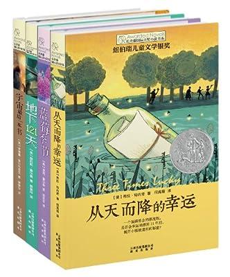 长青藤国际大奖小说书系·第2辑.pdf