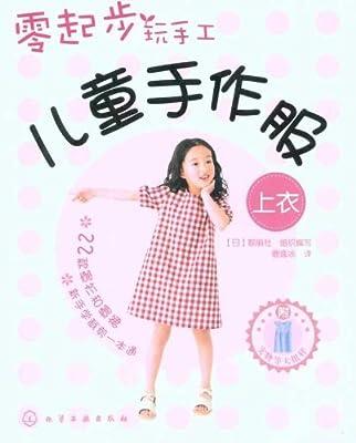 零起步玩手工•儿童手作服.pdf