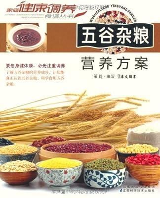 五谷杂粮营养方案.pdf