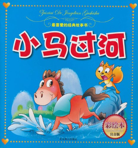 最喜爱的经典故事书:小马过河(彩绘本?注音版)图片