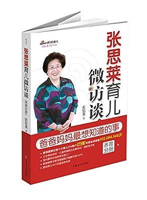 张思莱育儿微访谈.pdf