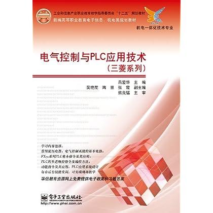 《电气控制与plc应用技术(三菱系列)》电子工业出版