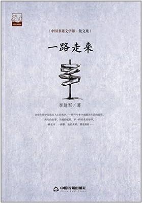 文学馆•散文苑:一路走来.pdf