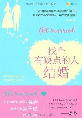 找个有缺点的人结婚.pdf