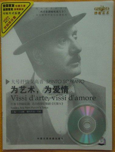 为艺术为爱情 西洋歌剧咏叹调大全实用钢琴伴奏与乐谱系列 CD