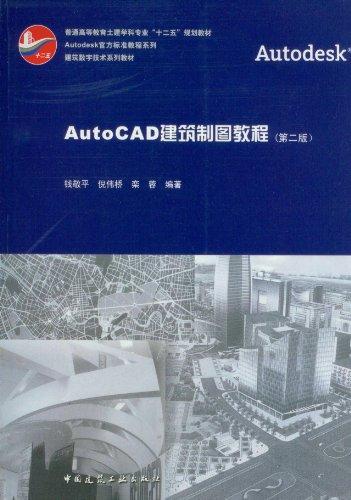 autocad建筑制图教程 第2版 高清图片