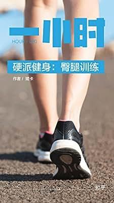 硬派健身:臀腿训练:知乎斌卡作品.pdf