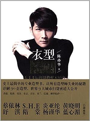 衣型密码:天王天后御用造型大师的6大时尚穿衣术!.pdf