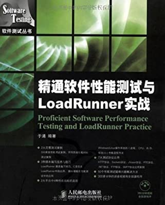 精通软件性能测试与LoadRunner实战.pdf