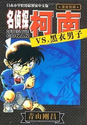 名侦探柯南VS.黑衣男子.pdf