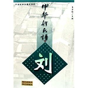 中华姓氏谱(刘姓卷)