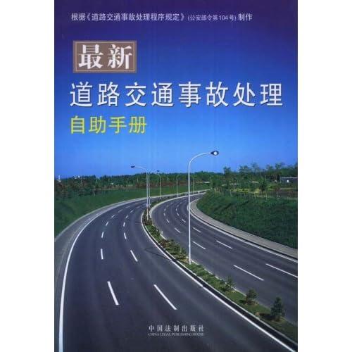最新道路交通事故处理自助手册
