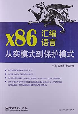 x86汇编语言:从实模式到保护模式.pdf