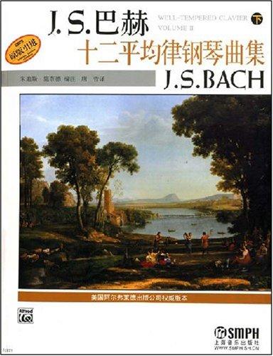 s.巴赫十二平均律钢琴曲集(下) (平装)