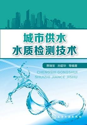 城市供水水质检测技术.pdf
