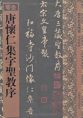 唐怀仁集字圣教序.pdf