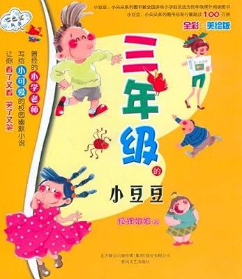 七色狐丛书:三年级的小豆豆.pdf