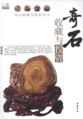 奇石收藏与投资.pdf