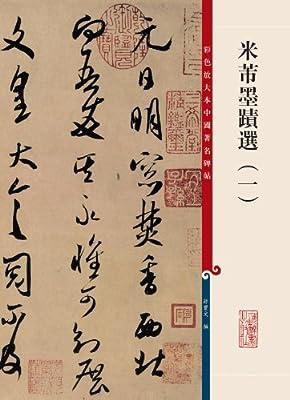 彩色放大本中国著名碑帖:米芾墨迹选1.pdf