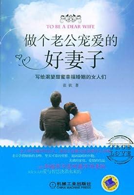 做个老公宠爱的好妻子:写给渴望甜蜜幸福婚姻的女人们.pdf