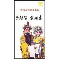 京剧名家演唱精选于魁智李胜素