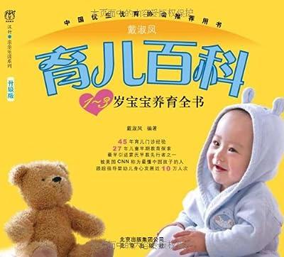 戴淑凤育儿百科:1-3岁宝宝养育全书.pdf