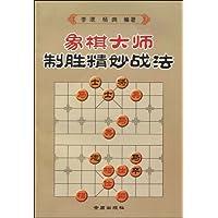 象棋大师制胜精妙战法