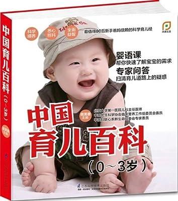 中国育儿百科.pdf