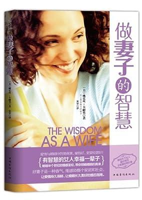 做妻子的智慧:有智慧的女人幸福一辈子.pdf