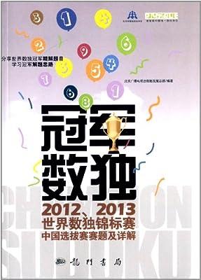 冠军数独:2012、2013世界数独锦标赛中国选拔赛赛题及详解.pdf