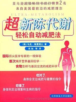 超新陈代谢轻松自动减肥法.pdf