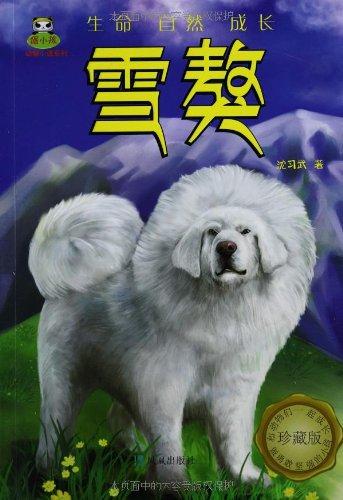 倔小孩动物小说系列:雪獒(珍藏版)图片