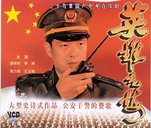 英雄无悔VCD-DVD