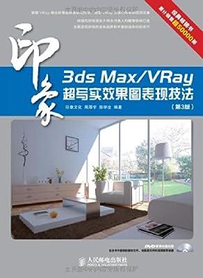 3ds Max/VRay印象 超写实效果图表现技法.pdf