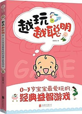 越玩越聪明:0-3岁宝宝最爱玩的经典益智游戏.pdf