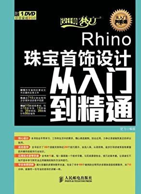 Rhino珠宝首饰设计从入门到精通.pdf