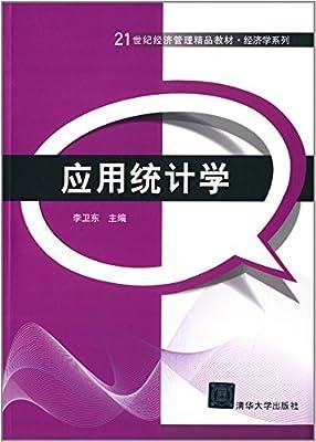 21世纪经济管理精品教材·经济学系列:应用统计学.pdf
